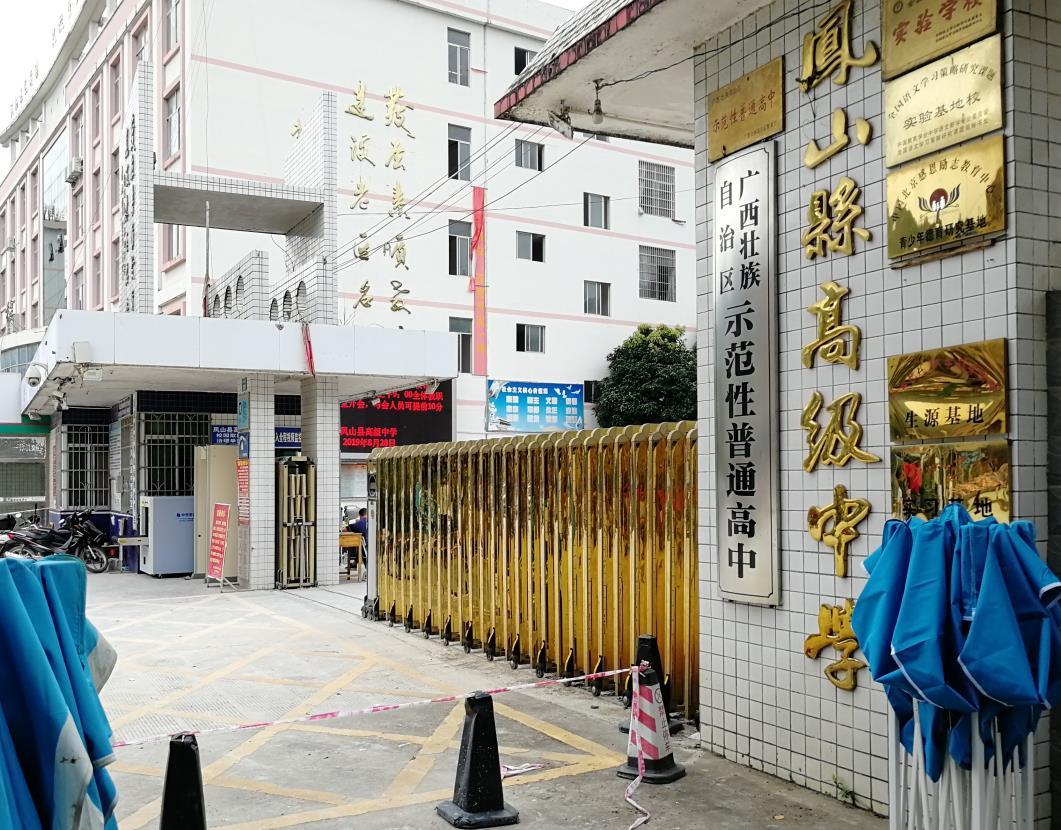 凤山县高级中学