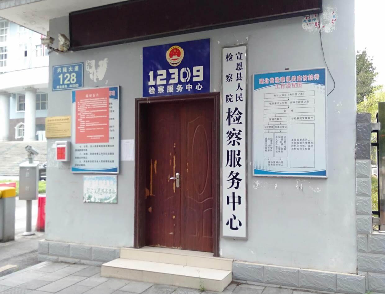 湖北省宣恩县人民检察院